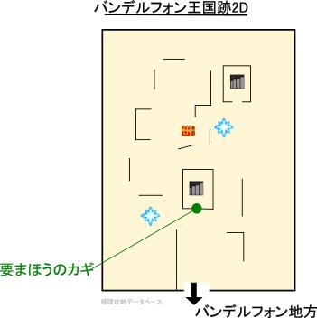 バンデルフォン王国跡DS攻略マップ2Dモード