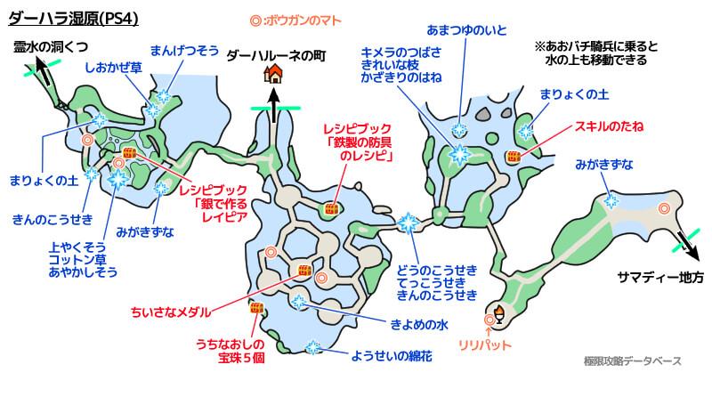 ダーハラ湿原PS4攻略マップ