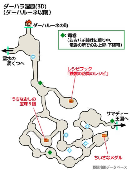 ダーハラ湿原3DS攻略マップ3Dモード