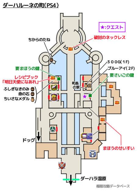 ダーハルーネの町PS4攻略マップ