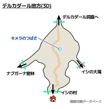 デルカダール地方3DS攻略マップ3Dモード