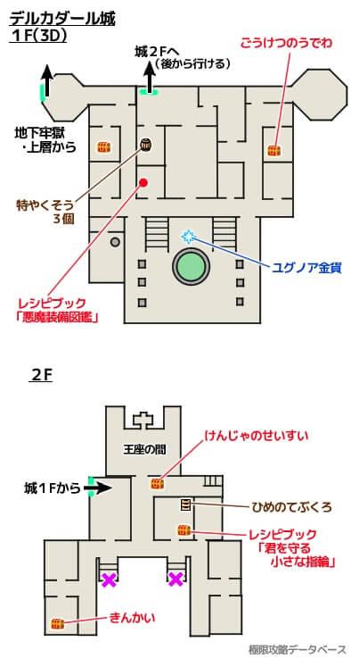 デルカダール城3DS攻略マップ3Dモード