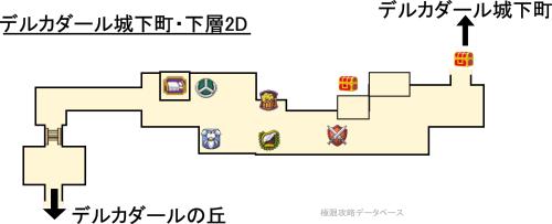 デルカダール城下町下層3DS攻略マップ2Dモード