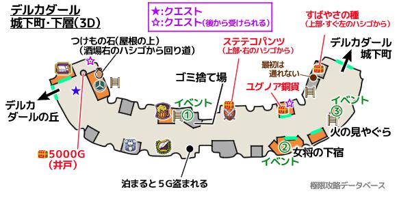 デルカダール城下町下層3DS攻略マップ3Dモード