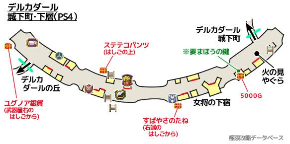 デルカダール城下町下層PS4攻略マップ