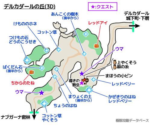 デルカダールの丘3DS攻略マップ3Dモード