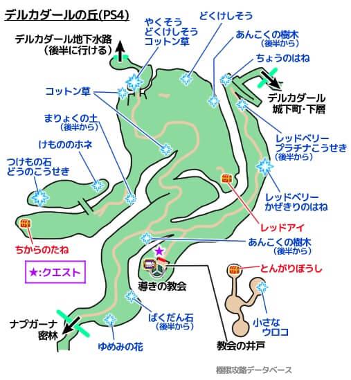 デルカダールの丘PS4攻略マップ