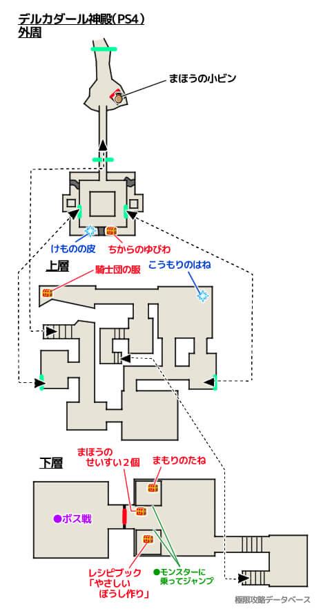デルカダール神殿PS4攻略マップ