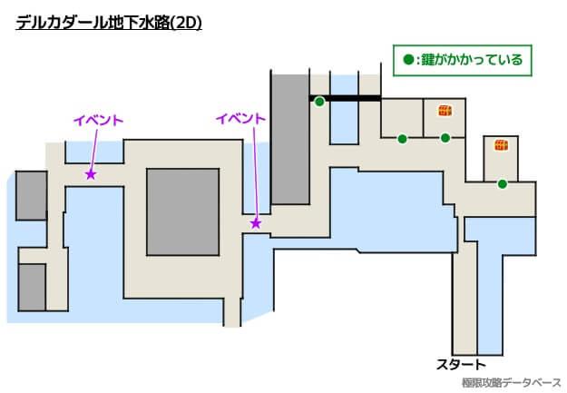 デルカダール地下水路・デルカダール地下牢3DS攻略マップ2Dモード