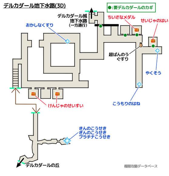 デルカダール地下水路3DS攻略マップ3Dモード