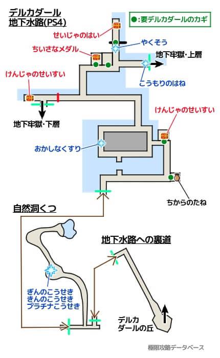 デルカダール地下水路PS4攻略マップ
