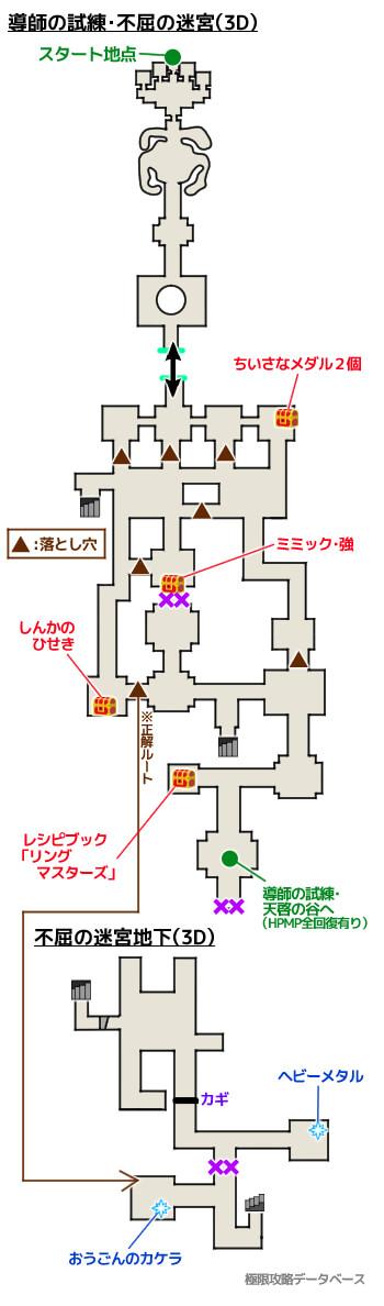 導師の試練・典型の祭壇3DS攻略マップ3Dモード