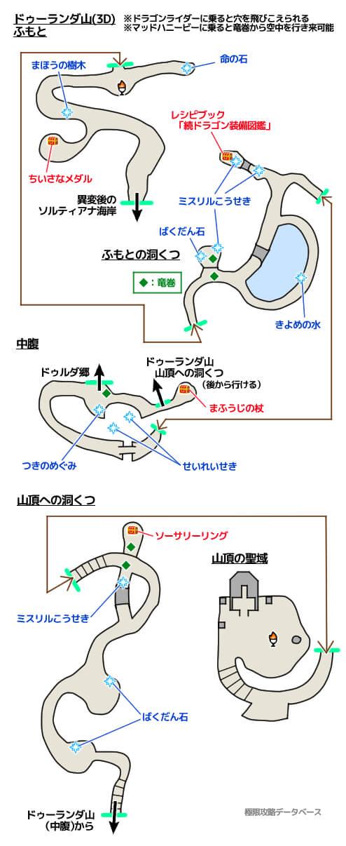 ドゥーランダ山3DS攻略マップ3Dモード