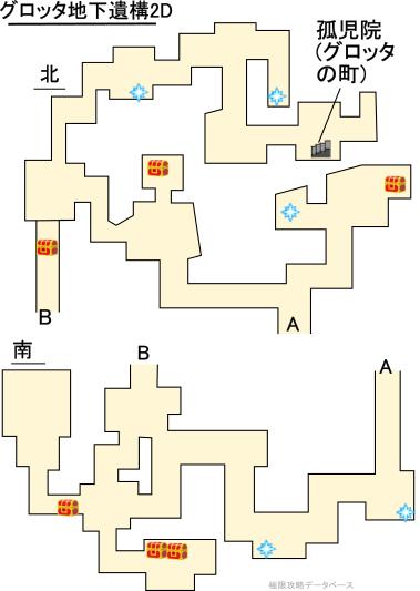 グロッタ地下遺構2Dモード攻略マップ