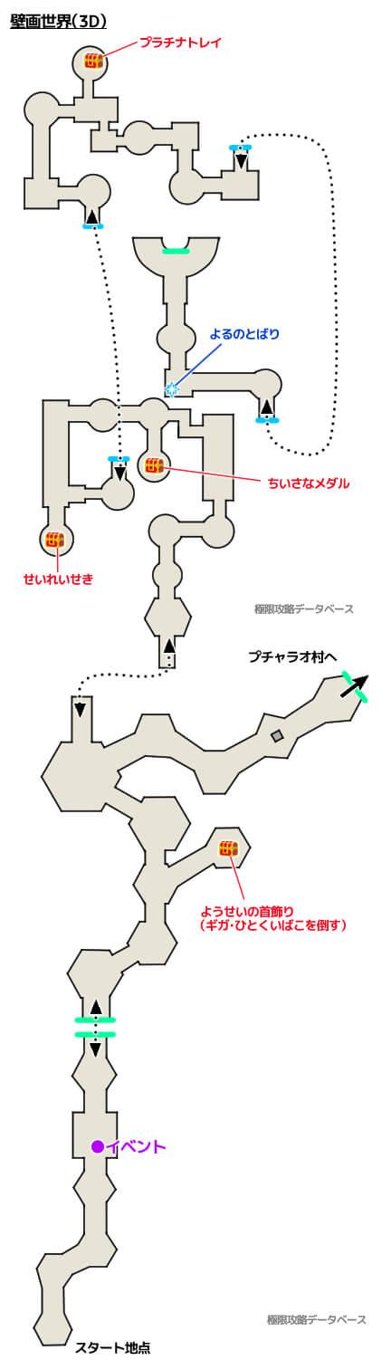 壁画世界3DS攻略マップ3Dモード
