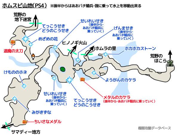 ホムスビ山地PS4攻略マップ