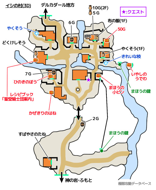 イシの村3DS攻略マップ3Dモード