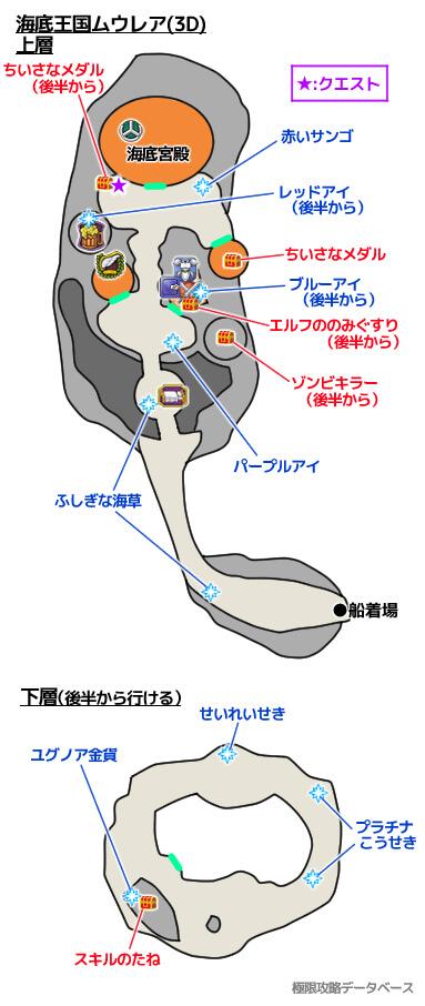 海底王国ムウレア3DS攻略マップ3Dモード