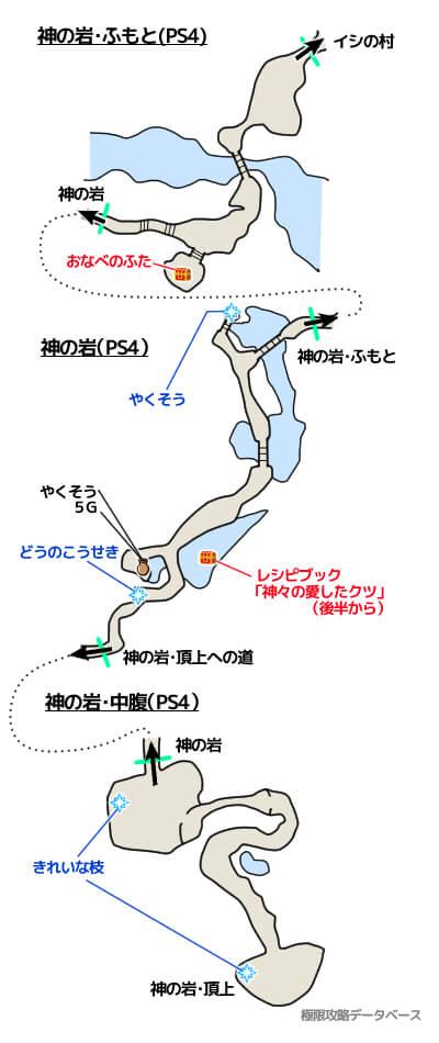 神の岩PS4攻略マップ