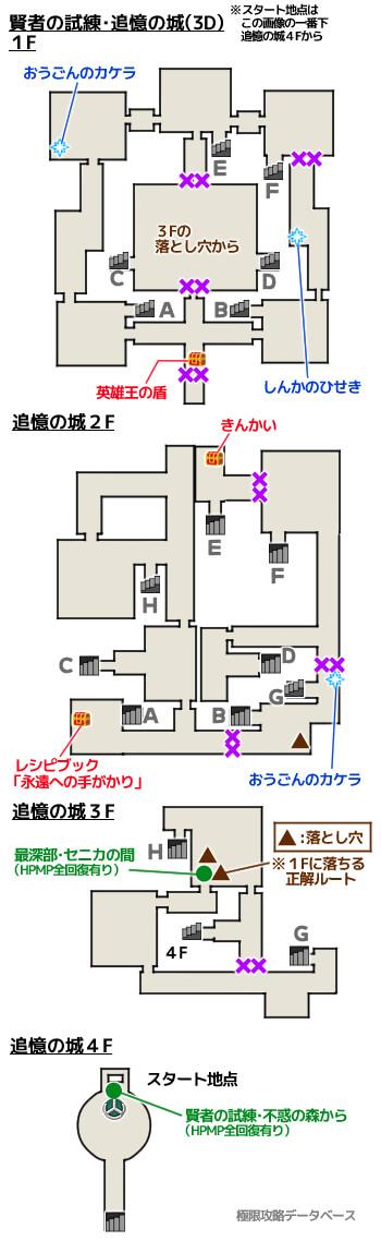 賢者の試練・天啓の祭壇3DS攻略マップ3Dモード