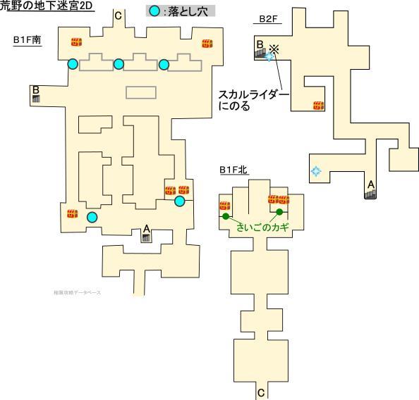 荒野の地下迷宮3DS攻略マップ2Dモード