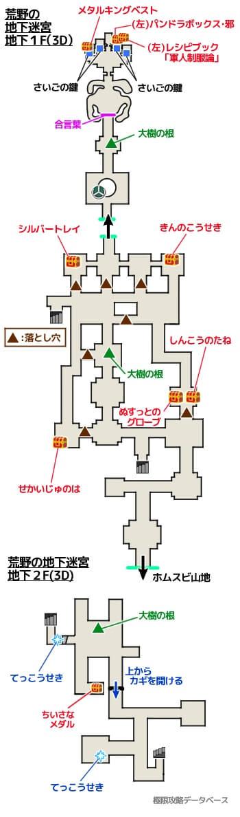 荒野の地下迷宮3DS攻略マップ3Dモード