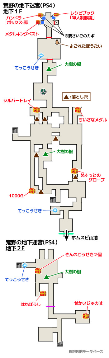 荒野の地下迷宮PS4攻略マップ