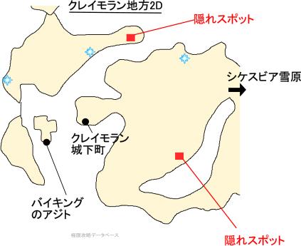 クレイモラン地方3DS攻略マップ2Dモード