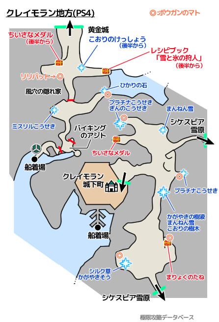 クレイモラン地方PS4攻略マップ