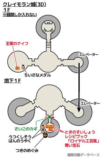 クレイモラン城3DS攻略マップ3Dモード