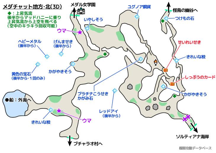 メダチャット地方3DS攻略マップ3Dモード