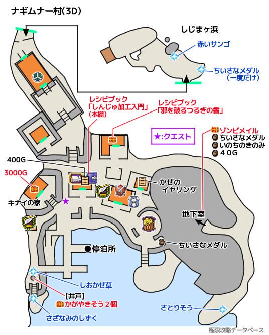 ナギムナー村3DS攻略マップ3Dモード