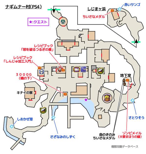 ナギムナー村PS4攻略マップ