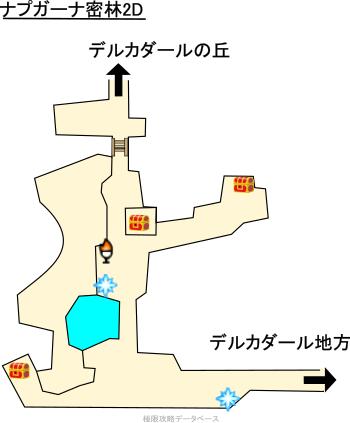 ナプガーナ密林3DS攻略マップ2Dモード