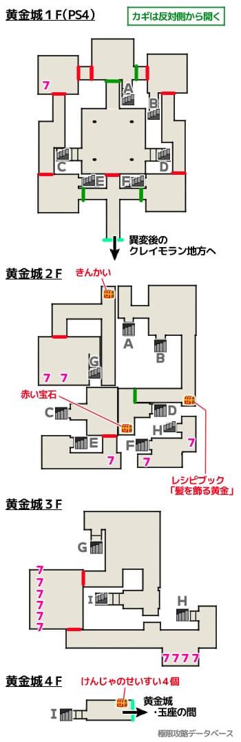 黄金城PS4攻略マップ