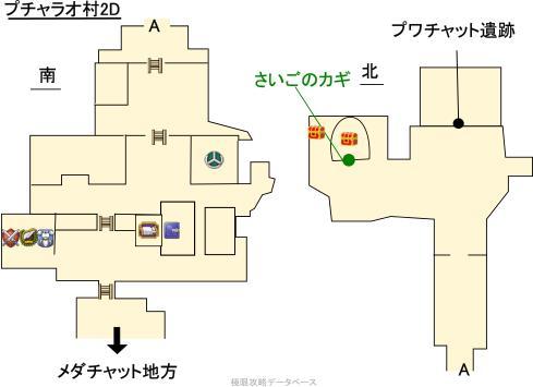 プチャラオ村3DS攻略マップ2Dモード