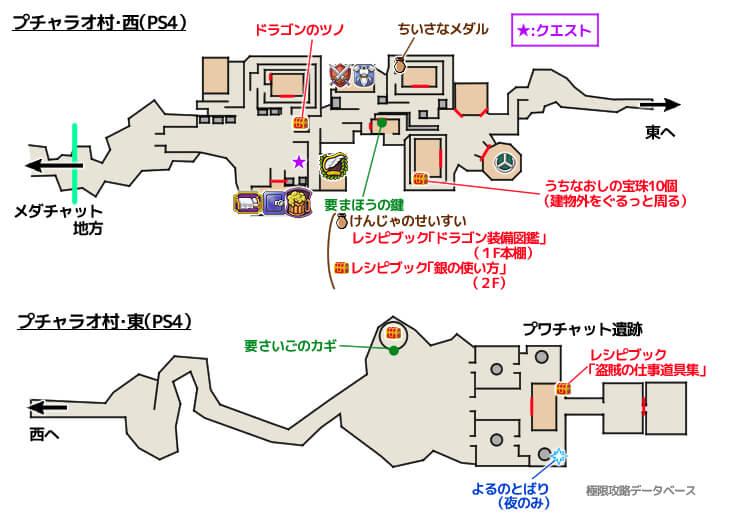 プチャラオ村PS4攻略マップ