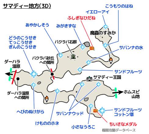 サマディー地方3DS攻略マップ3Dモード