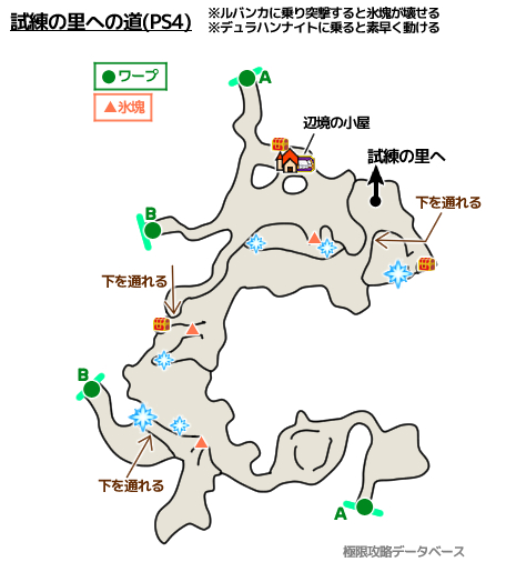 試練への道PS4攻略マップ