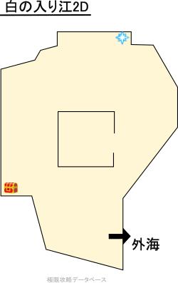 白の入り江3DS攻略マップ2Dモード