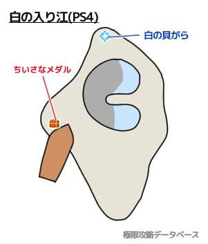 白の入り江PS4攻略マップ