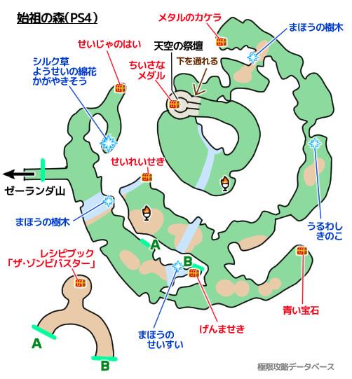 始祖の森PS4攻略マップ