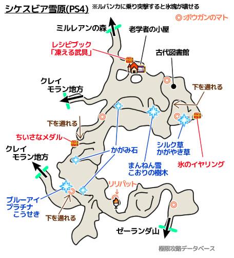 シケスビア雪原PS4攻略マップ