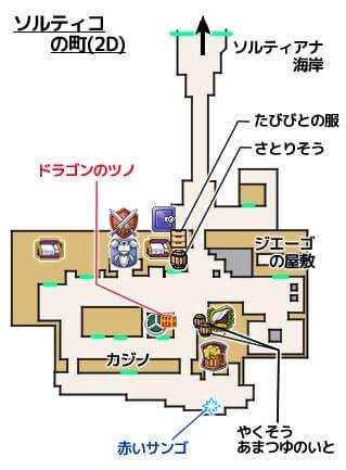 ソルティコの町3DS攻略マップ2Dモード