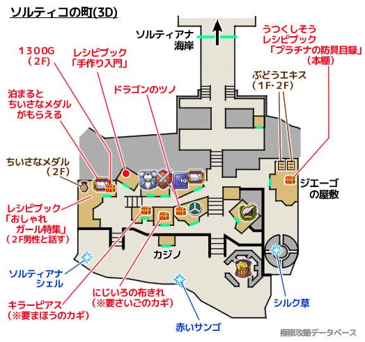 ソルティコの町3DS攻略マップ3Dモード