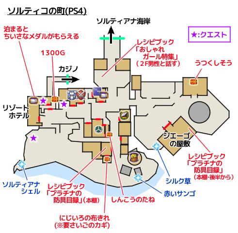 ソルティコの町PS4攻略マップ