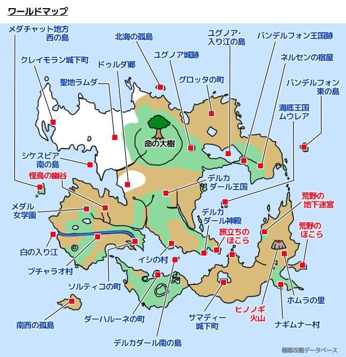 【ドラクエ11】ロトゼタシア全体地図・ワールドマップ