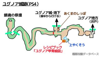 ユグノア城跡PS4攻略マップ
