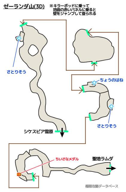 ゼーランダ山3DS攻略マップ3Dモード