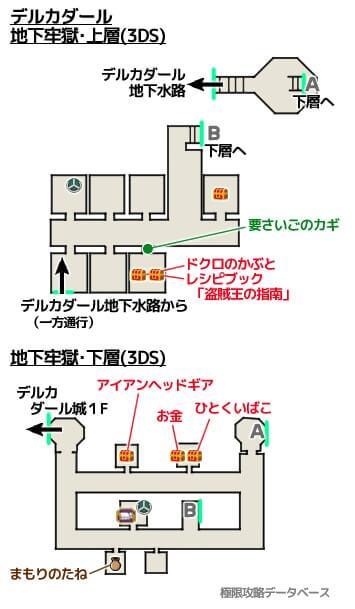 デルカダール地下牢3DS攻略マップ3Dモード